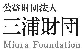 公益財団法人 三浦財団